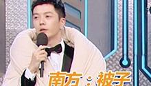 天天向上20180119期:王栎鑫身披棉被大秀抗寒神技