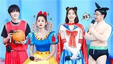 娜扎化身白雪公主与谢娜对唱Rap