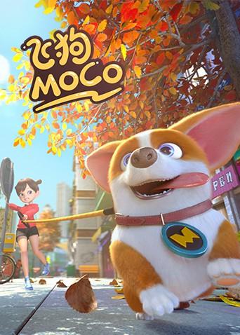 飞狗MOCO