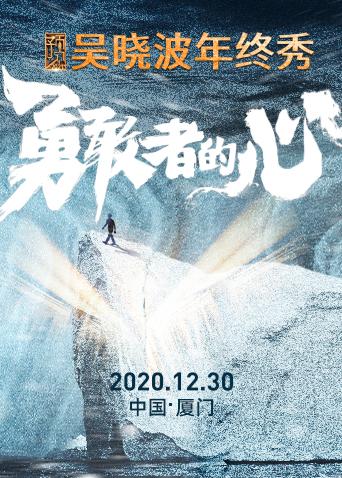 预见2021·吴晓波年终秀