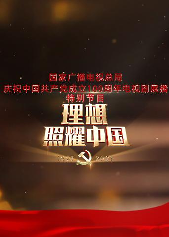 理想照耀中国——建党百年电视剧展播特别节目