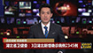 众志成城 抗击疫情 湖北省卫健委:3日湖北新增确诊病例2345例