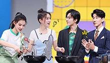 第1期:刘宇宁上台秀厨艺