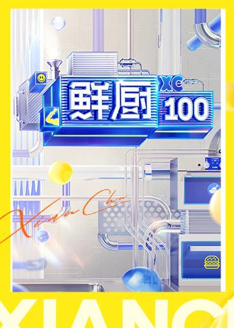 鲜厨100第二季