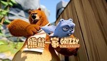 熊鼠一家:棕熊和旅鼠爆笑趣事