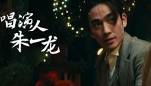 幻樂之城:朱一龍手捧玫瑰示愛