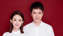 赵丽颖冯绍峰正式宣布结婚喜讯