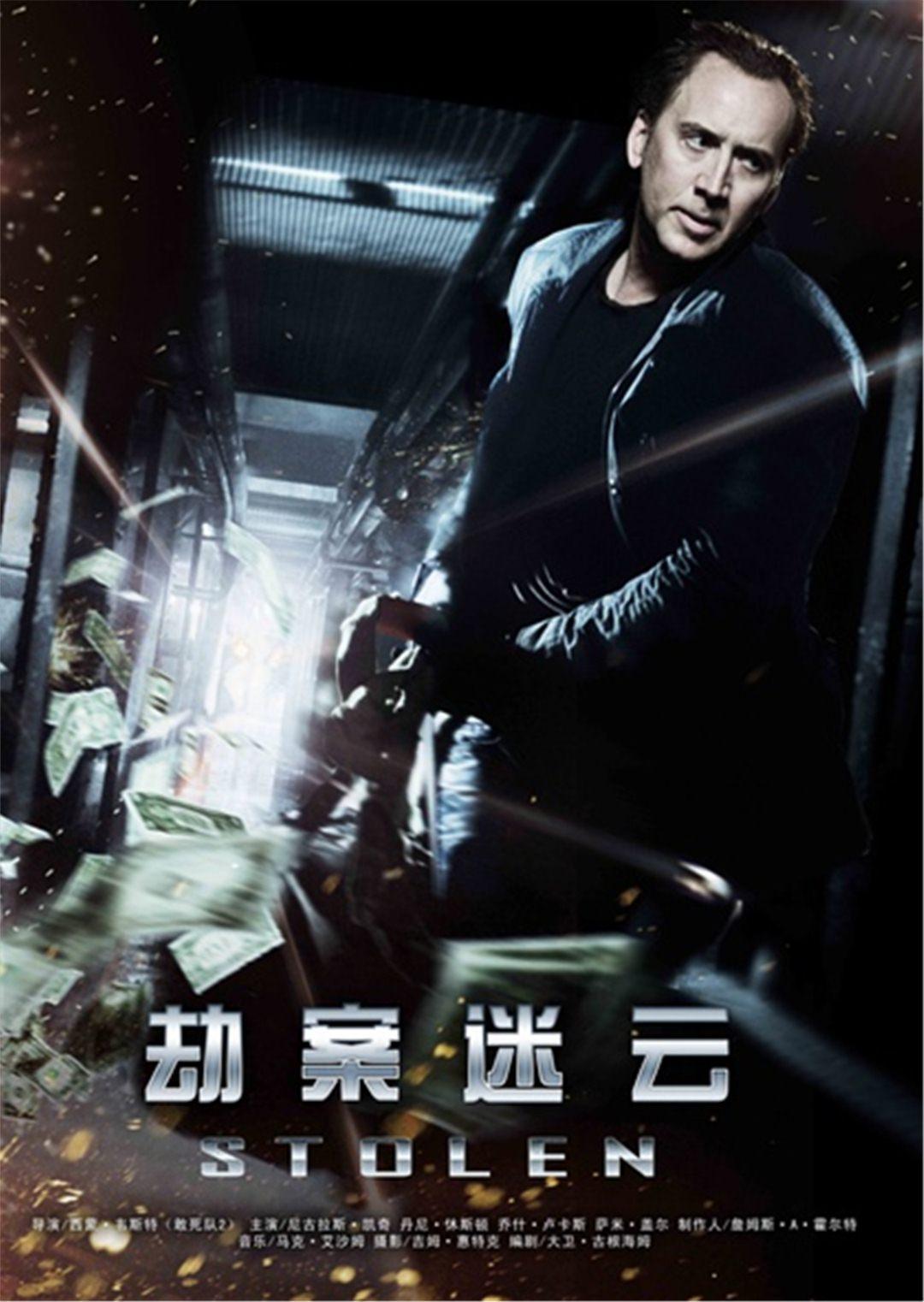劫案迷云(2012)(电影)