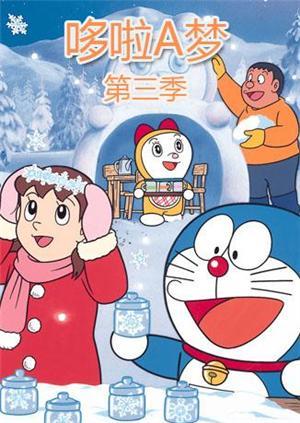 哆啦A梦第三季(动漫)