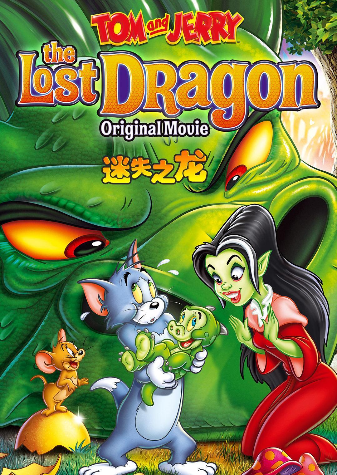 猫和老鼠:迷失之龙(动漫)