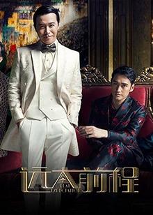 远大前程2018 DVD版