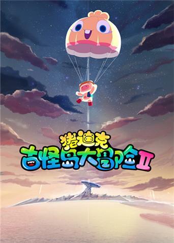 豬迪克之古怪島大冒險 第二季