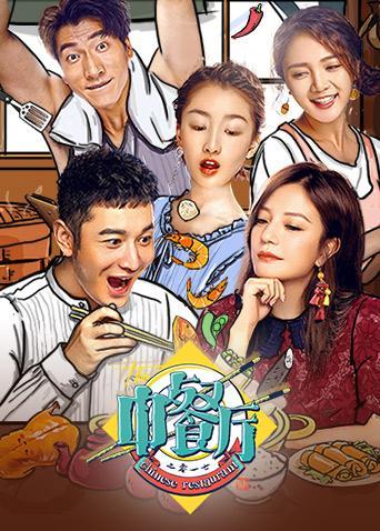 中餐厅海报