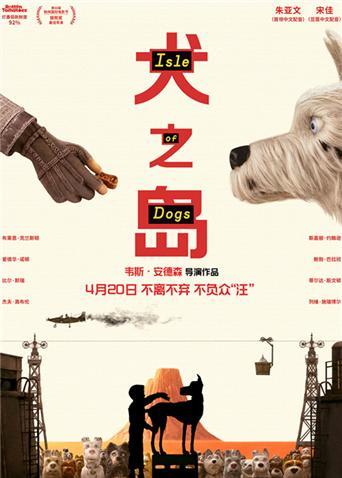 犬之岛(电影)