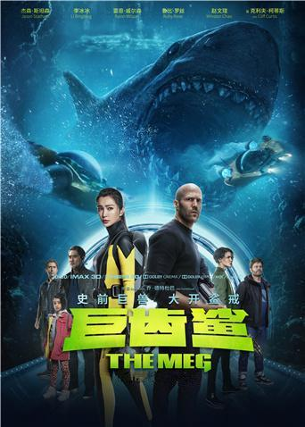 巨齿鲨普通话版(电影)