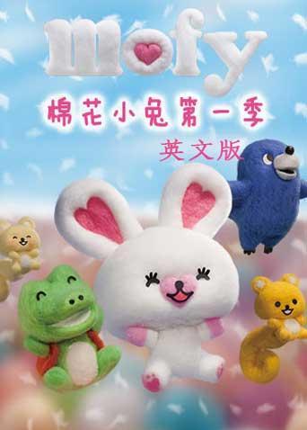 MOFY棉花小兔 第一季 英文版