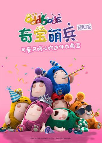 奇宝萌兵短剧版(动漫)