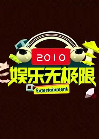 娱乐无极限 2010