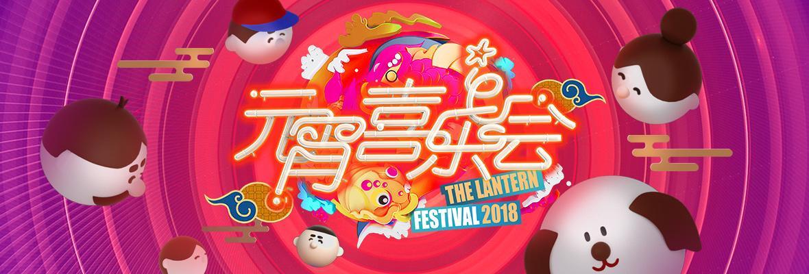 2018湖南卫视元宵喜乐会海报