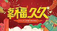 山东卫视春节联欢晚会