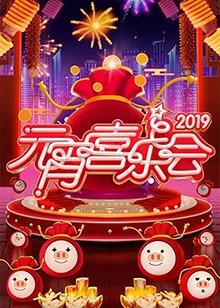 2019湖南卫视元宵晚会