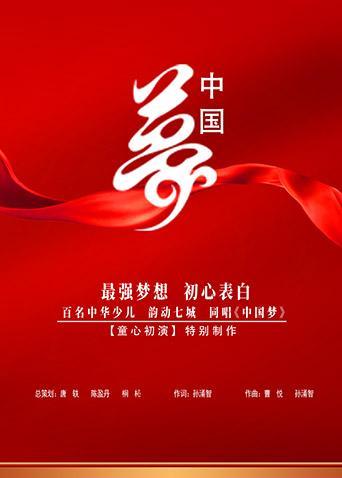 中国梦 少儿版