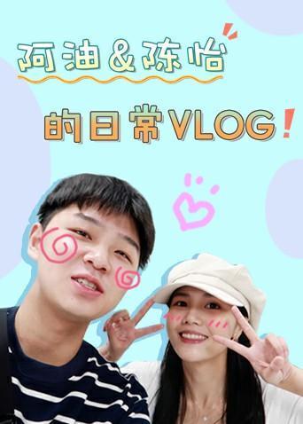 阿油&陈怡的日常vlog 2020