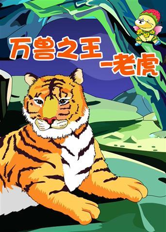 小笨熊之萬獸之王-老虎