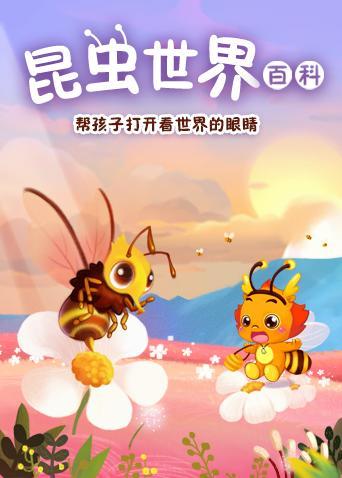 小伴龙昆虫百科