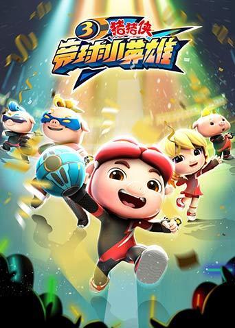 猪猪侠之竞球小英雄 第三季