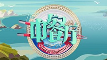 中餐厅第三季