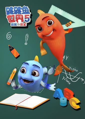 跳跳鱼世界 第五季