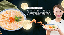 【Cooking Norma】泰式月亮虾饼