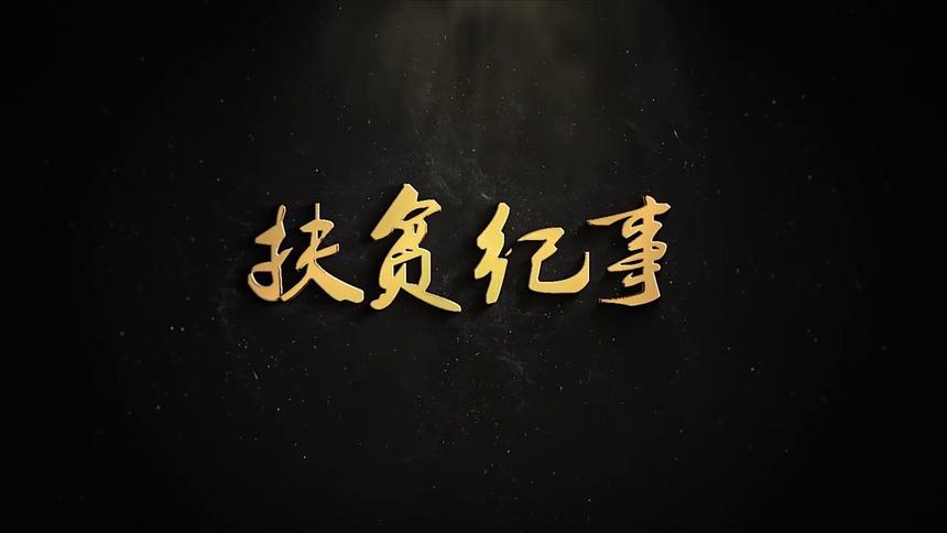 湖南卫视:《扶贫纪事》