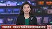 中国商务部:对美财长考虑来华磋商经贸问题表示欢迎