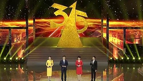 2018年中央电视台3·15晚会