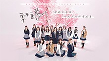 SNH48 GROUP《勇不勇敢》