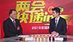 【长安街上·北京夜话】全国政协委员徐自强:建议为危重创伤患者直接输O型血