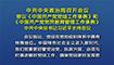 中共中央政治局召开会议 审议《中国共产党党组工作条例》和《中国共产党党员教育管理工作条例》 中共中央总书记习近平主持会议