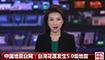 中国地震台网:台湾花莲发生5.0级地震