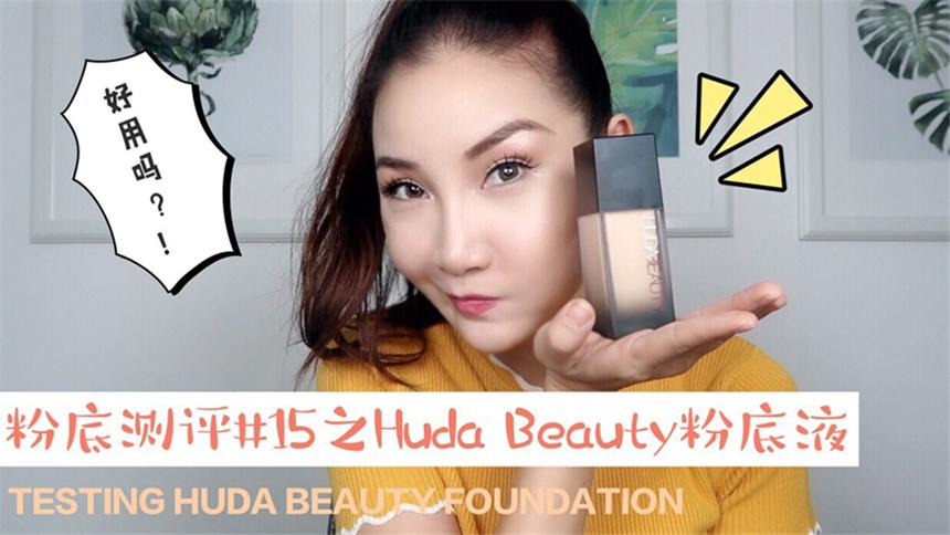 Huda Beauty粉底液测评