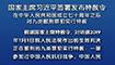 国家主席习近?#35282;?#32626;发布特赦令 在中华人民共和国成立七十周年之际 对九类服刑罪犯实行特赦