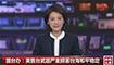 国台办:美售台武器严重损害台海和平稳定