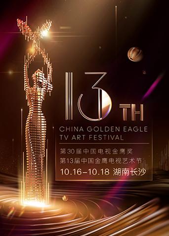 第十三届中国金鹰电视艺术节