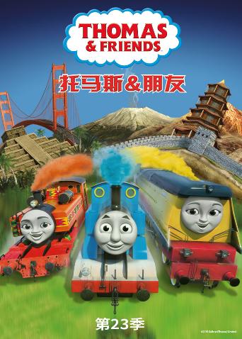 托马斯和他的朋友们 第二十三季