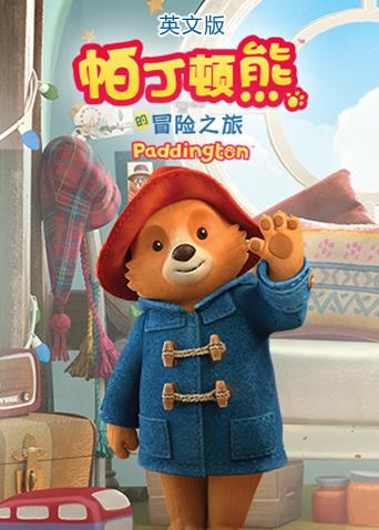 帕丁顿熊的冒险之旅 英文版