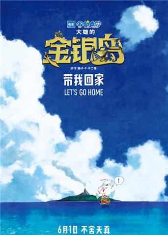 哆啦A梦:大雄的金银岛普通话版手机电影