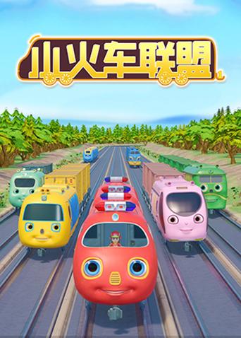 小火车联盟 第一季