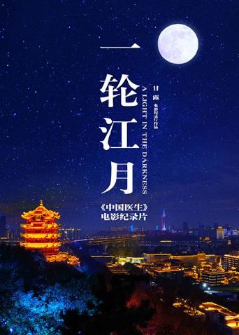 一轮江月-《中国医生》电影纪录片